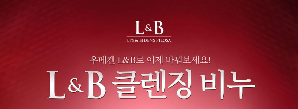 우메켄 L&B로 이제 바꿔보세요! L&B 링클 케어 크림