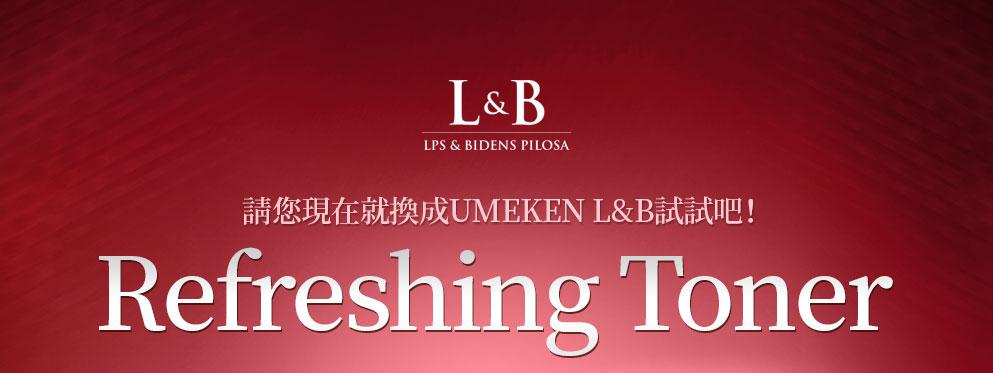 請您現在就換成UMEKEN L&B試試吧! Advanced Care Cream