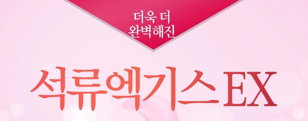 더욱 더 완벽해진 석류엑기스 EX