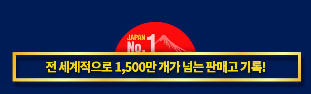 JAPAN No.1 전 세계적으로 1,500만 개가 넘는 판매고 기록!